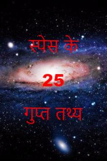 स्पेस के 25 गुप्त तथ्य