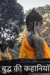 Buddh Ki Kayaniya.