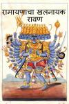 रामायणाचा खलनायक रावण