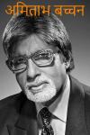 अमिताभ बच्चन - चरित्र