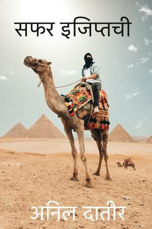 सफर इजिप्तची