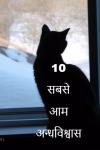 10 सबसे आम अन्धविश्वास