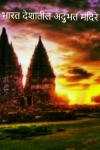 भारत देशातील अद्भुत मंदिरे