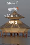 रहस्यमयी भारतीय धार्मिक स्थान -भाग 2