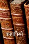 हिंदी कहानियाँ