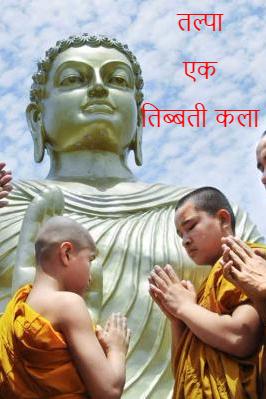 तल्पा -एक तिब्बती कला