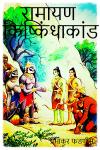 रामायण किष्किंधाकांड