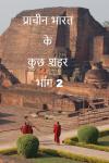 प्राचीन भारत के कुछ शहर भाग 2