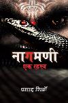 Nagmani ek Rahasya. Marathi horror story.