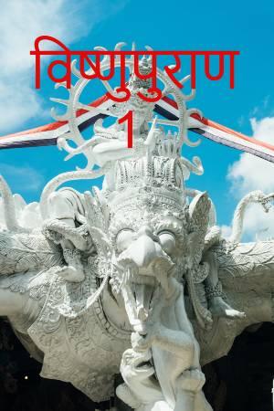 विष्णुपुराण प्रथम सर्ग Vishnu Puran