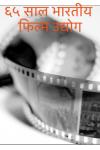 ६५ साल पर भी जवान :भारतीय फिल्म उद्योग