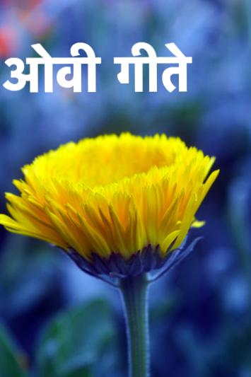 ओवी गीते : माहेरचे आप्तेष्ट