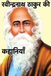 रवीन्द्रनाथ ठाकुर की कहानियाँ