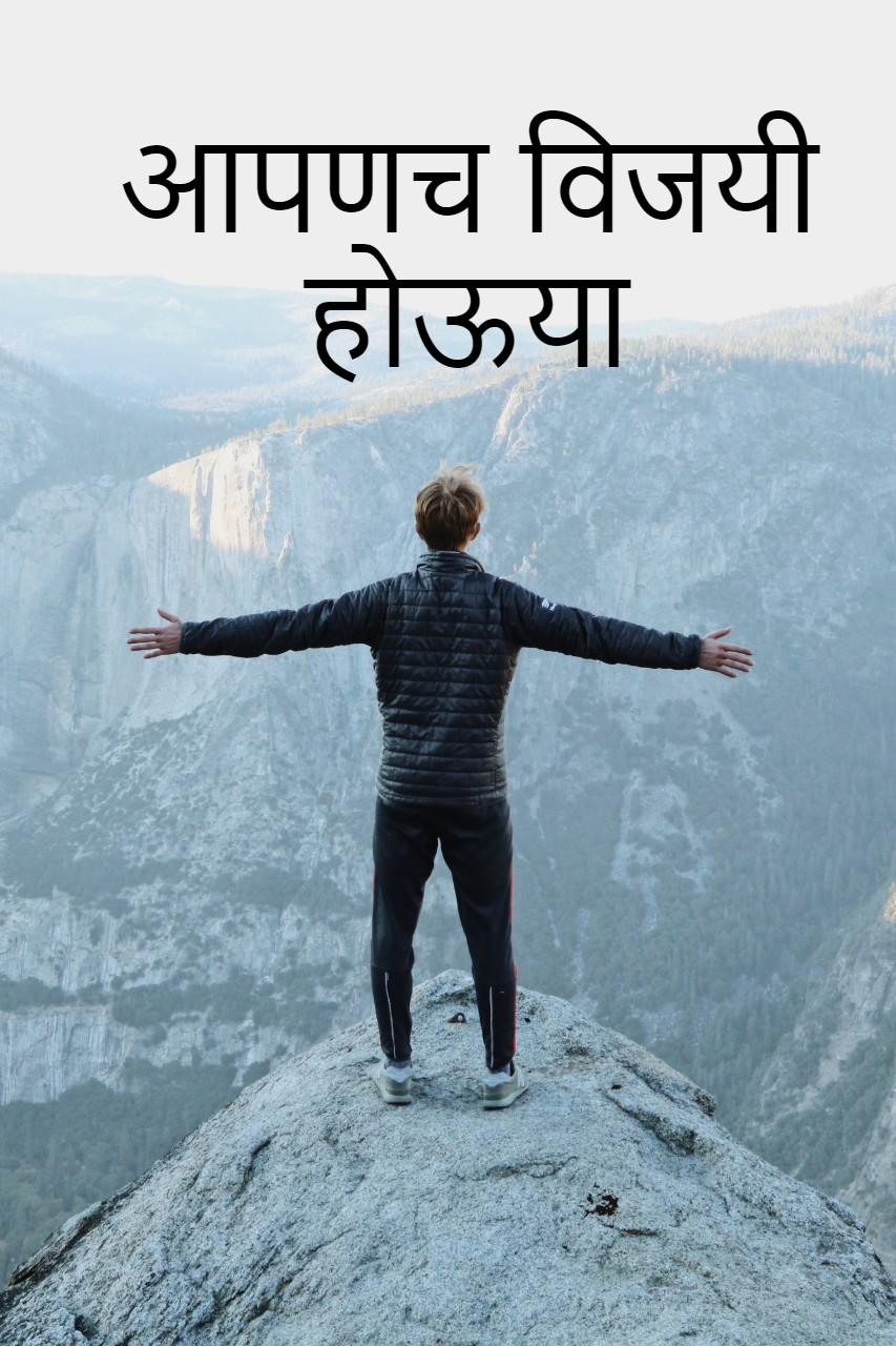 Self help book by Anil Uadvant in Marathi