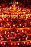 भारत की विचित्र प्रथाएं : भाग 2