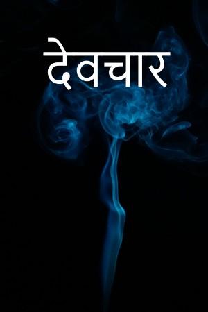 Devchaar a marathi horror story.