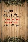 अनुभव NEETS चे