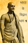 भारत के महान विद्वान भाग 1
