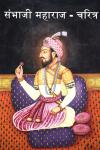 संभाजी महाराज - चरित्र (Chava)