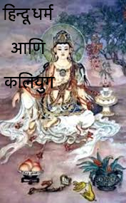 हिन्दू धर्म आणि कलियुग