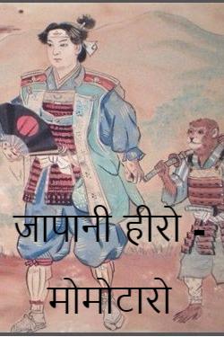 जापानी हीरो - मोमोटारो