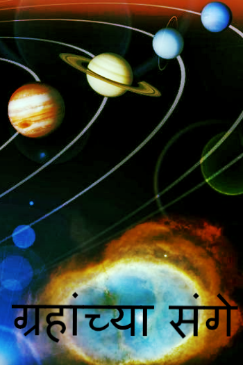 ग्रहांच्या संगे