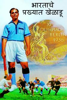 भारताचे प्रख्यात खेळाडू
