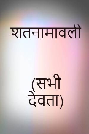 शतनामावली (shatnamavali)