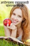 आरोग्यमय राहण्यासाठी चांगल्या सवयी