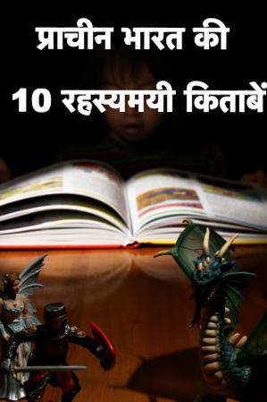 प्राचीन भारत की 10 रहस्यमयी किताबें