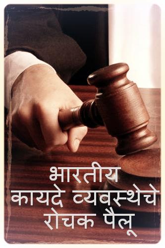 भारतीय कायदे व्यवस्थेचे रोचक पैलू