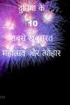 दुनिया के 10  सबसे खूबसूरत महोत्सव और त्यौहार