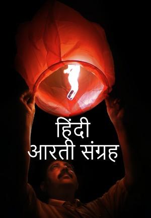 Hindi aarati sangrah.