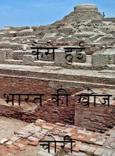 कैसे हुई भारत की खोज चोरी