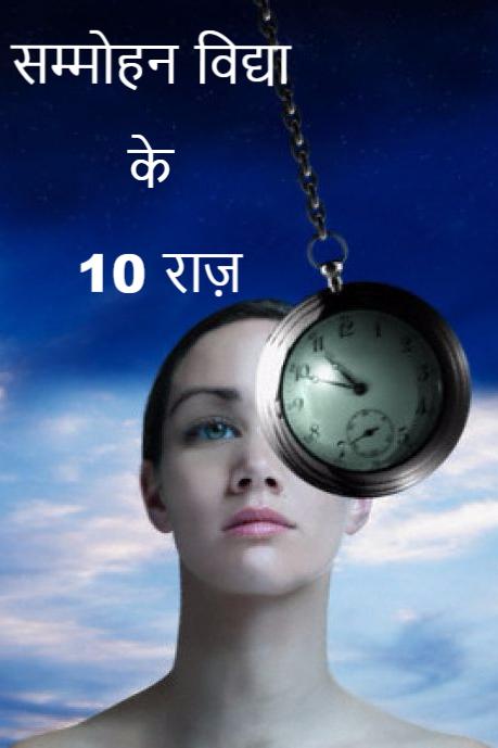सम्मोहन विद्या के 10 राज़