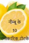 नीम्बू के 10 चमत्कारिक टोटके