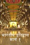 भारतीय इतिहास- संस्कृती आणि शासन यांचं विश्लेषण- भाग १