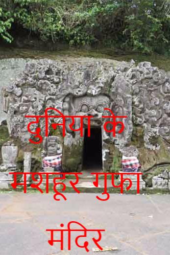 दुनिया के मशहूर हिन्दू गुफा मंदिर