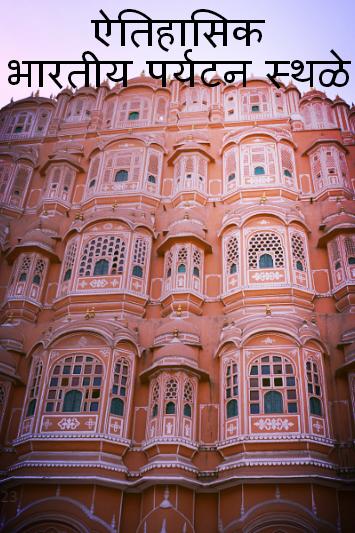ऐतिहासिक भारतीय पर्यटन स्थळे