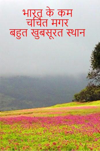 भारत के कम चर्चित मगर बहुत खुबसूरत स्थान