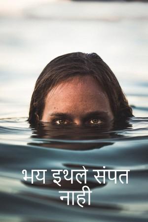 Bhay ithale sampat nahi. Marathi horror story.