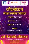 Aarambh Marathi Magazine.