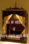 घर के मंदिर में ध्यान रखने वाली बातें