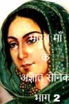 भारत माँ के अज्ञात सैनिक -भाग 2