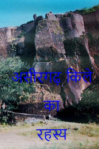 असीरगढ़ किले का रहस्य