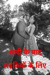 शादी के बाद : लड़कियों के लिए
