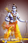 रामायण की कुछ अनसुनी कथाएँ