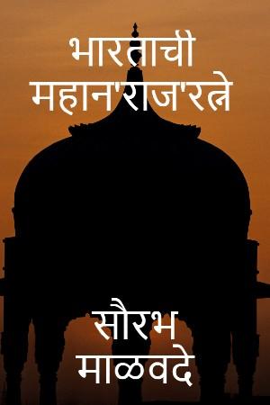 भारताची महान'राज'रत्ने
