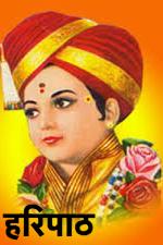 श्री तुकाराम महाराज हरिपाठ