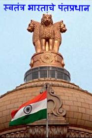 स्वतंत्र भारताचे पंतप्रधान